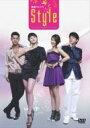 韓国TVドラマ「スタイル」ビジュアル・オリジナル・サウンドトラック 【DVD】