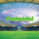 精选辑 - Fantasista! Rhythm & Africa For Football 【CD】