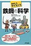 【】 おもしろサイエンス 鉄鋼の科学 B & Tブックス / 鉄鋼と生活研究会 【単行本】