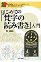 はじめての「梵字の読み書き」入門 セルバ仏教ブックス / 静慈円