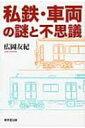 【送料無料】 私鉄・車両の謎と不思議 / 広岡友紀 【単行本】