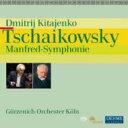 Composer: Ta Line - 【送料無料】 Tchaikovsky チャイコフスキー / マンフレッド交響曲 キタエンコ&ケルン・ギュルツェニヒ管弦楽団 輸入盤 【SACD】