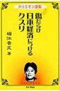 傷だらけ日本経済につけるクスリ ホリエモン謹製 / 堀江貴文 【本】