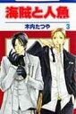 漫畫 - 海賊と人魚 第3巻 花とゆめCOMICS / 木内たつや 【コミック】