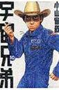 宇宙兄弟 10 モーニングKC / 小山宙哉 コヤマチュウヤ 【コミック】