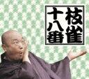 桂枝雀 カツラシジャク / 十八番 DVD BOX (通常盤) 【DVD】
