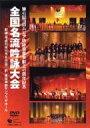 【送料無料】 第45回コロムビア吟詠音楽会創立45周年記念 全国名流吟詠大会 【DVD】