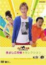 氷川きよし ヒカワキヨシ / NHK-DVD きよしとこの夜 きよしこの味セレクション 【DVD】