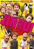松本ハウス / 松本ハウス復活第一弾ネタライブ「JINRUIの誕生」 【DVD】