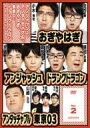 バカヂカラ VOL.4 【DVD】