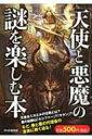 Rakuten - 「天使」と「悪魔」の謎を楽しむ本 / グループskit 【本】