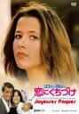 ソフィーマルソー 恋にくちづけ 【DVD】