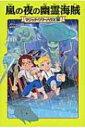嵐の夜の幽霊海賊 マジック・ツリーハウス 28 / メアリー・ポープ・オズボーン 【単行本】