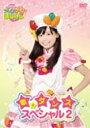 クッキンアイドル アイ!マイ!まいん! 歌とダンススペシャル 2巻 【DVD】