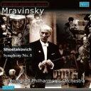 【送料無料】 Shostakovich ショスタコービチ / 交響曲第5番 ムラヴィンスキー&レニングラード・フィル(1973年5月3日) 輸入盤 【CD】
