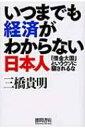 【送料無料】 いつまでも経済がわからない日本人 「借金大国」というウソに騙されるな / 三橋貴明 【単行本】