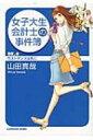 女子大生会計士の事件簿 DX.6 ラストダンスは私に 角川文庫 / 山田真哉 【文庫】