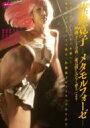 佐藤寛子-メタモルフォーゼ-映画「ヌードの夜 / 愛は惜しみなく奪う」より 【DVD】