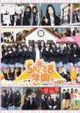 【送料無料】 SKE48 エスケーイー / SKE48学園 DVD-BOX II 【DVD】