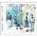【送料無料】 嵐 アラシ / 〔通常盤〕僕の見ている風景 【CD】