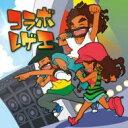 精选辑 - コラボ・レゲエ 【CD】