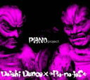 Daishi Dance × →pia-no-jac← ダイシダンスピアノジャック / PIANO project. 【CD】
