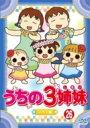 うちの3姉妹 26 【DVD】