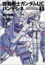 機動戦士ガンダムUC バンデシネ 1 カドカワコミックスAエース / 大森倖三 【コミック】