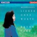 作曲家名: Ma行 - Mendelssohn メンデルスゾーン / 無言歌集 田部京子 【Blu-spec CD】