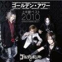 ゴールデンボンバー / ゴールデン・アワー〜上半期ベスト2010〜 【CD】