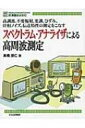 スペクトラム・アナライザによる高周波測定 計測器BASIC / 高橋朋仁 【本】