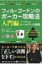 【送料無料】 フィル・ゴードンのポーカー攻略法 入門編 ノーリミットホールデムの戦略 カジノブックシリーズ / フィル・ゴードン 【単行本】