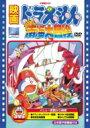映画ドラえもん のび太の南海大冒険 【DVD】