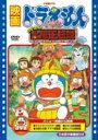 映画ドラえもん のび太の太陽王伝説 【DVD】