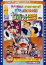 映画ドラえもん のび太とロボット王国 / ぼくの生まれた日 / ザ☆ドラえもんズ ゴール! ゴール! ゴール!! 【DVD】