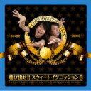 【送料無料】 ドラマ CD / ラジオ大阪『飛び出せ!!スウィートイグニッション8』 【CD】