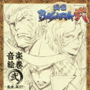【送料無料】 TVアニメーション『戦国BASARA弐』: : 音楽絵巻〜タイトル未定(仮) 【CD】