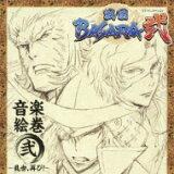 【】 TVアニメーション『戦国BASARA弐』: : 音楽絵巻〜タイトル未定(仮) 【CD】
