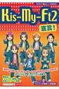 Kis‐My‐Ft2宣言 / スタッフキスマイ編 【本】