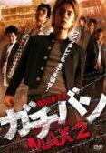 ガチバンMAX 2 【DVD】