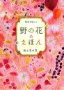 野の花えほん 秋と冬の花 / 前田まゆみ 【本】
