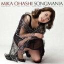 艺人名: M - 【送料無料】 大橋美加 / Songmania 【CD】