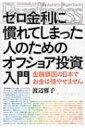 ゼロ金利に慣れてしまった人のためのオフショア投資入門 金融鎖国の日本でお金は殖やせません 【本】