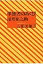 【送料無料】 単独者のあくび 尾形亀之助 / 吉田美和子 【本】