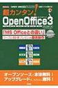 超カンタン!OpenOffice3 アップデート 世界標準 高機能統合オフィスソフト…主要3ソフトの使い方! I・O BOOKS / 松本美保 【本】