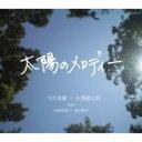 今井美樹 × 小渕健太郎 with 布袋寅泰 + 黒田俊介 / 太陽のメロディー 【CD Maxi】