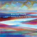 ������̵���ۿ�����ϯ / Eternal Truth ��CD��