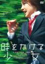 時をかける少女 【DVD 通常版】 【DVD】