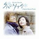 【送料無料】 韓国ドラマ「冬のソナタ」オリジナルサウンドトラック 【CD】
