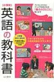 【送料無料】 小学校英語の教科書 5年生〜6年生用 / 一場俊輔 【単行本】
